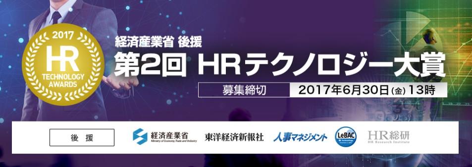 第二回HRテクノロジー大賞 締め切り間近です!お急ぎ下さい!
