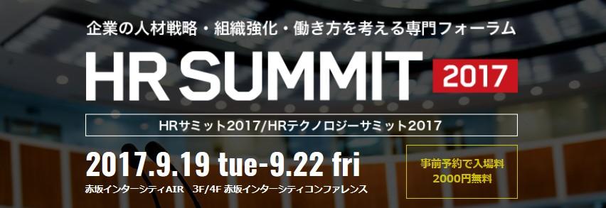 HRテクノロジーサミット2017開催9/19~9/22