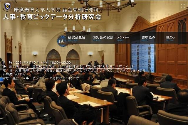 KBS人事・教育ビッグデータ分析研究会