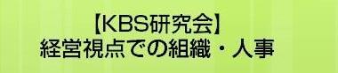 KBS研究会