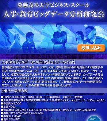 KBS人事・教育ビッグデータ分析