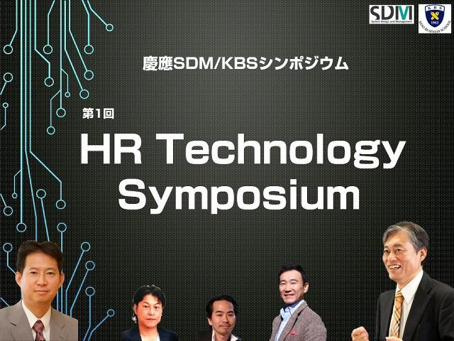 HRテクノロジーシンポジウム