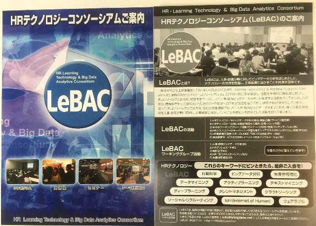 LeBAC案内のチラシ完成!