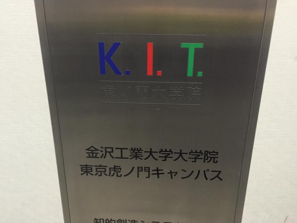 金沢工業大学大学院