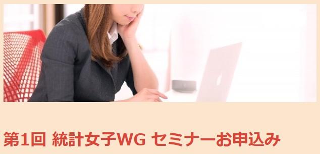 統計女子WG