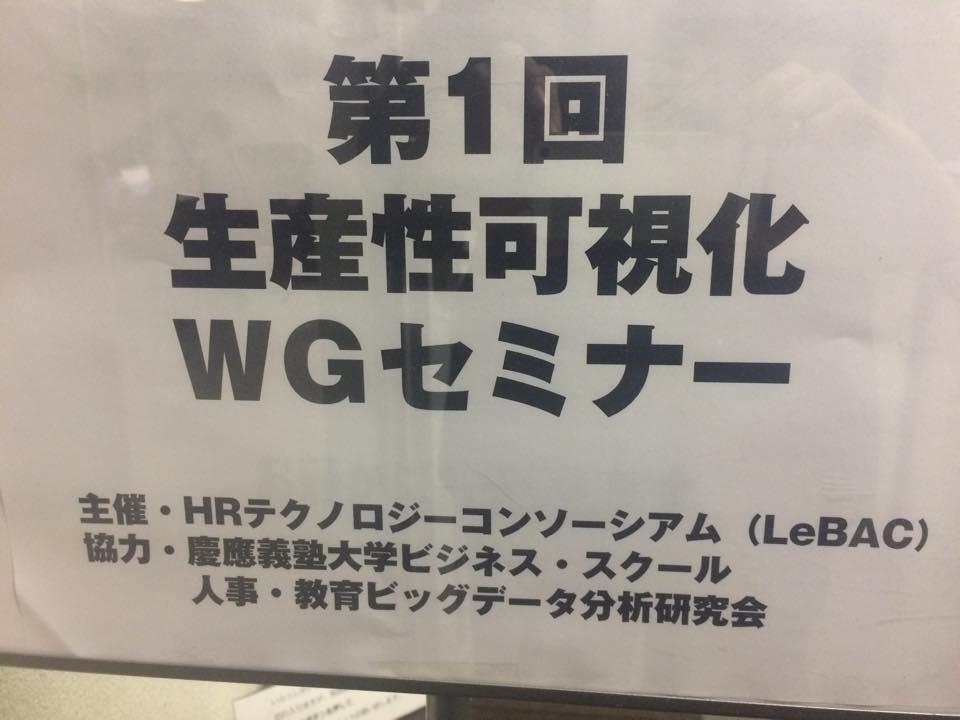 生産性可視化WG