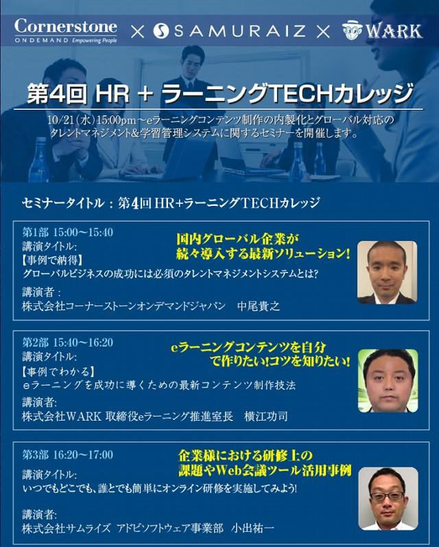 HR+ラーニングTECHカレッジ
