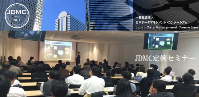 JDMC定例セミナー