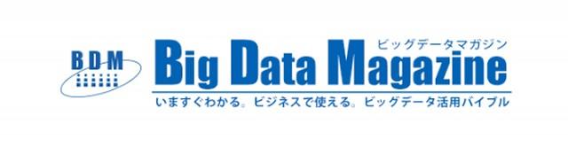 ビッグデータマガジン