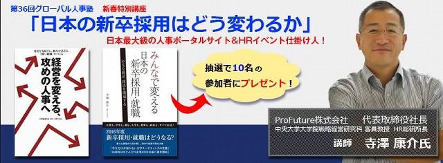 日本の新卒採用はどう変わるか