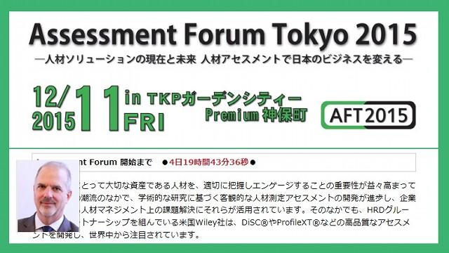 AssesmentForum