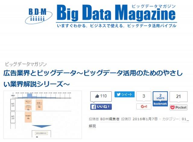ビッグデータ分析