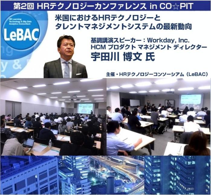 HRテクノロジーカンファレンス