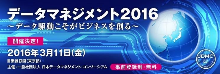 データマネジメント2016