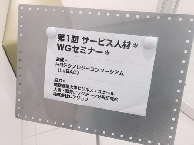 サービス人材WG1