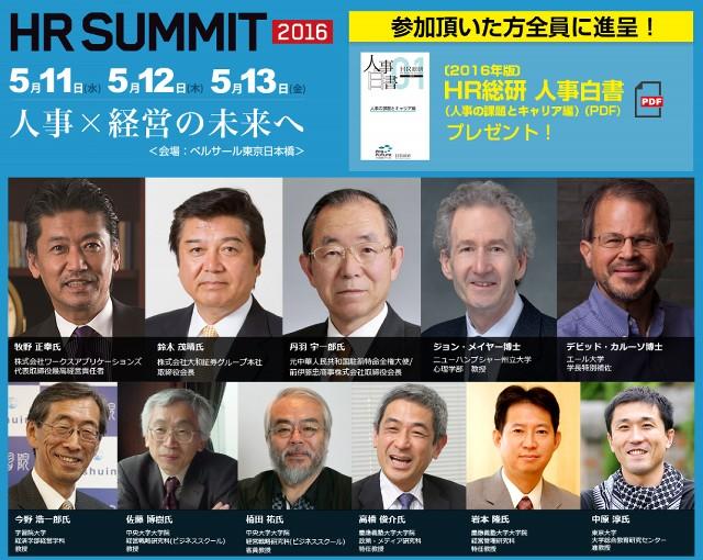 HR Summit告知画像1