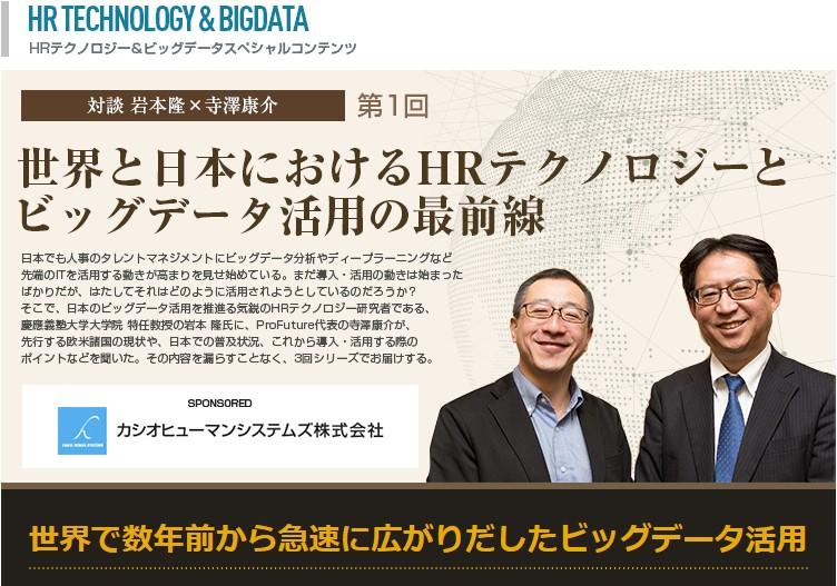 HRサミットオンラインにLeBACの岩本会長と寺澤理事の対談が掲載されました!