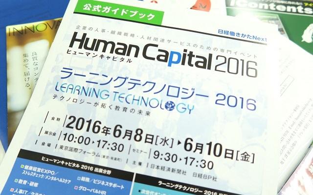 HumanCapital2016