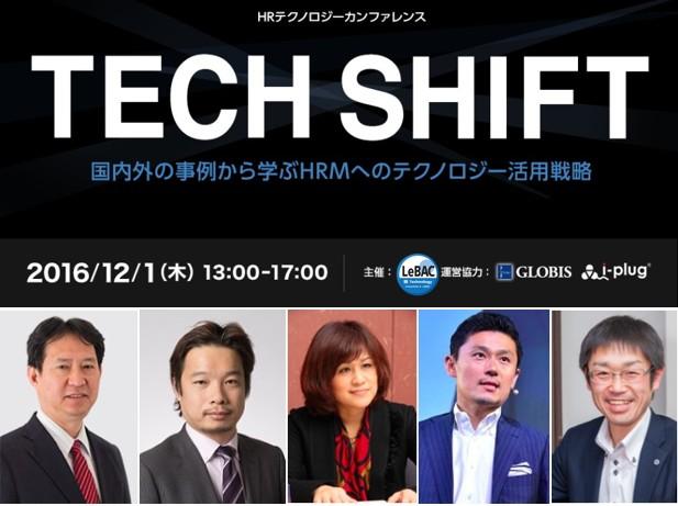 12/1(木)LeBAC主催 HRテクノロジーカンファレンス「TECH SHIFT」-国内外の事例から学ぶHRMへのテクノロジー活用戦略-を開催します