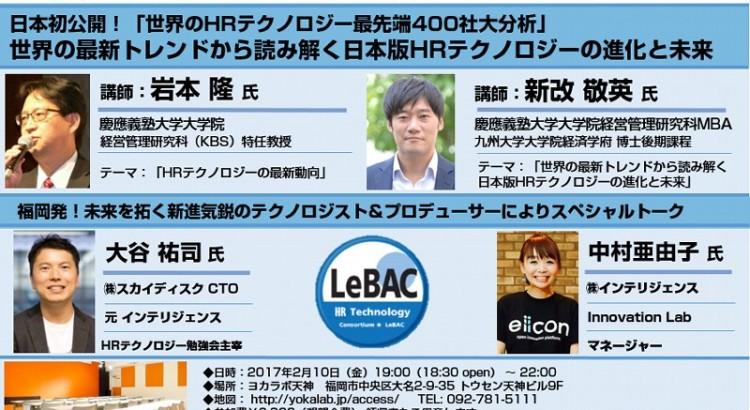 2/10 第一回 LeBAC九州WGセミナー開催