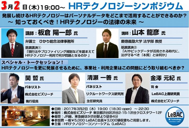 3/2(木) 第2回HRテクノロジーシンポジウム開催