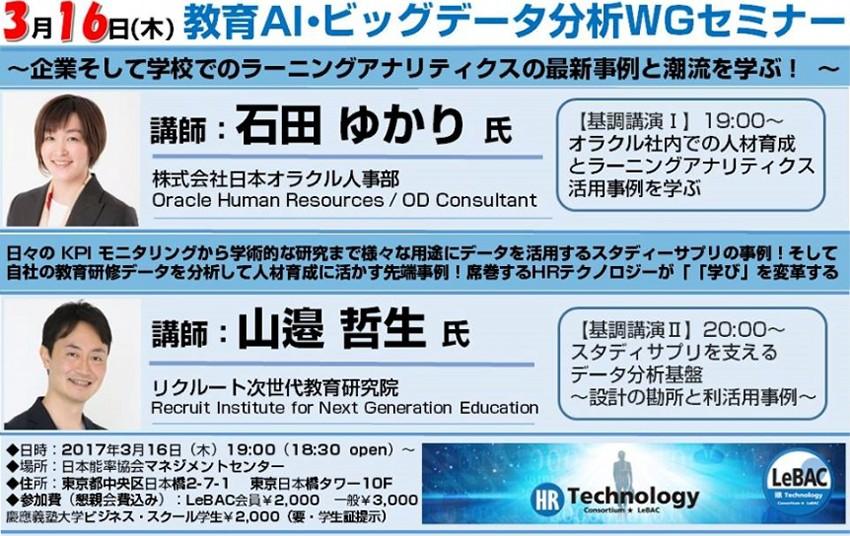 教育AI・ビッグデータ分析WG