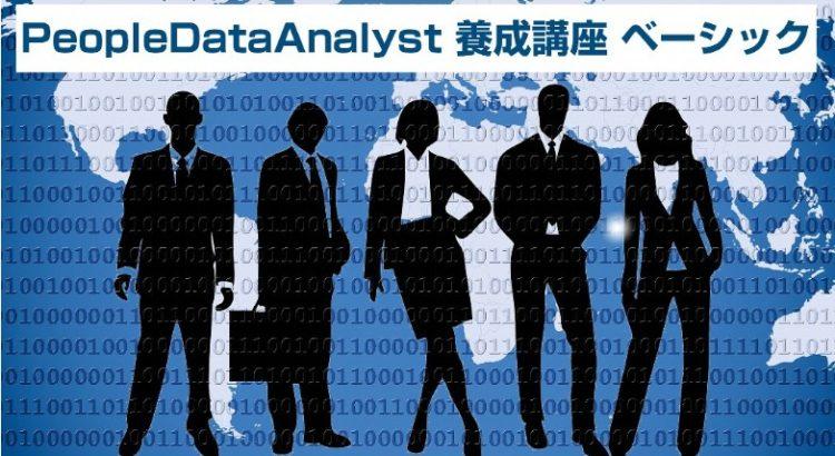 People Data Analyst養成講座 ベーシック 始まります!