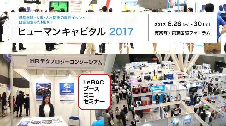6/28-30 Human Capiital2017 LeBACブースミニセミナー登壇者最終募集(無料)!
