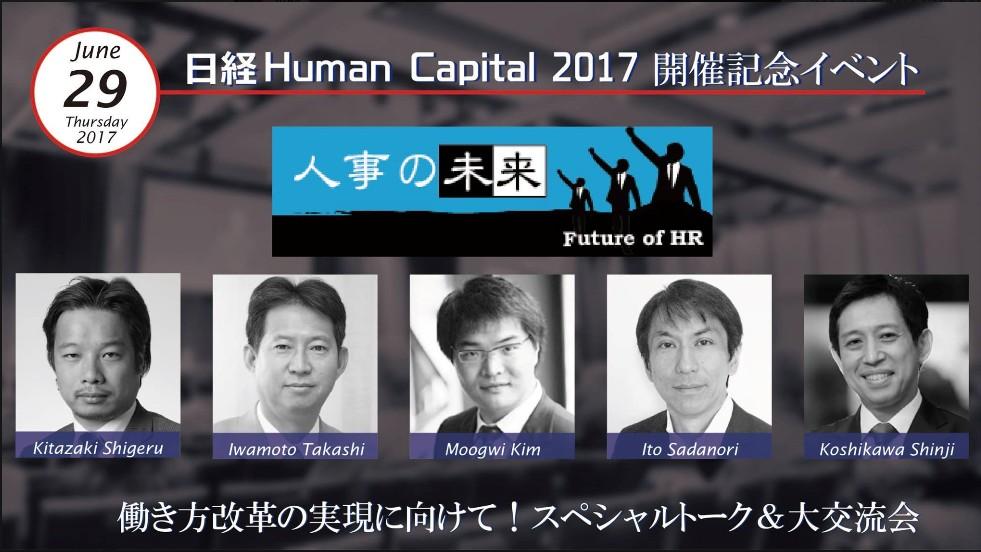 """6/29「人事の未来」第一部トークショー""""働き方改革の実現に向けて開催"""