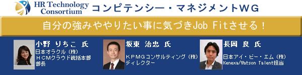 コンピテンシー・マネジメントWG