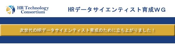 HRデータサイエンティスト育成WG