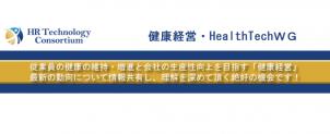 健康経営・HealthTechWG