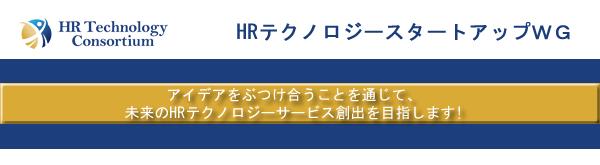 HRテクノロジースタートアップWG