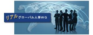 リアルグローバル人事WG告知