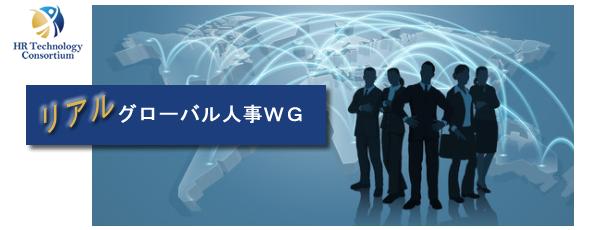 リアルグローバル人事WG