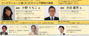 【新着WG開催予定!】3/7(水)コンピテンシー・マネジメント  WGセミナー