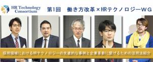 【セミナーレポート】第1回 働き方改革×HRテクノロジーWG