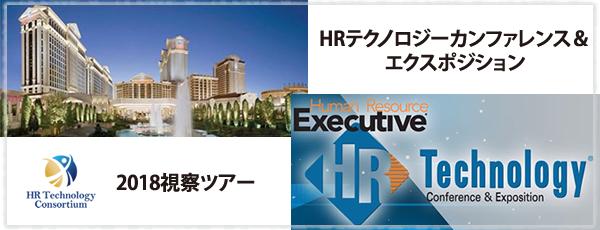 【2018視察ツアー】HRテクノロジーカンファレンス&エクスポジションのお知らせ