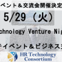 HR Technology Venture Night