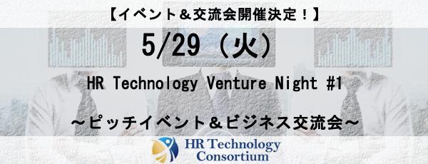 【イベント&交流会開催決定!】5/29(火)HR Technology Venture Night #1 ~ピッチイベント&ビジネス交流会~