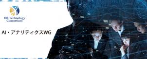 【新着WG開催予定!】AI・アナリティクスWG