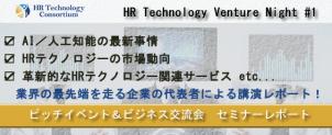 【セミナーレポート】HR Technology Venture Night #1 ~ピッチイベント&ビジネス交流会~