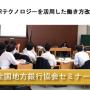 地銀セミナー講演レポート