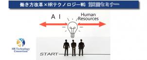 【残席僅か!】働き方改革×HRテクノロジーWG第2回セミナー開催!