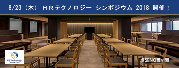 【年次イベント】HRテクノロジーシンポジウム 2018開催!