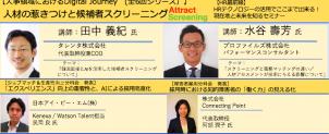 【新着!】9/6(木)コンピテンシー・マネジメントWGセミナーご案内