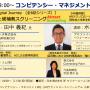 コンピテンシー・マネジメントWGセミナー