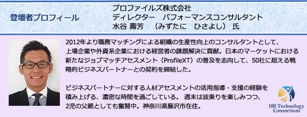 プロファイルズ株式会社 水谷 壽芳氏