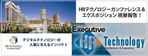 HRテクノロジーカンファレンス&エクスポジション 2018報告会開催!