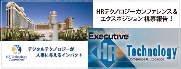 HR Technology Conference & Exposition 2018 視察報告会開催!